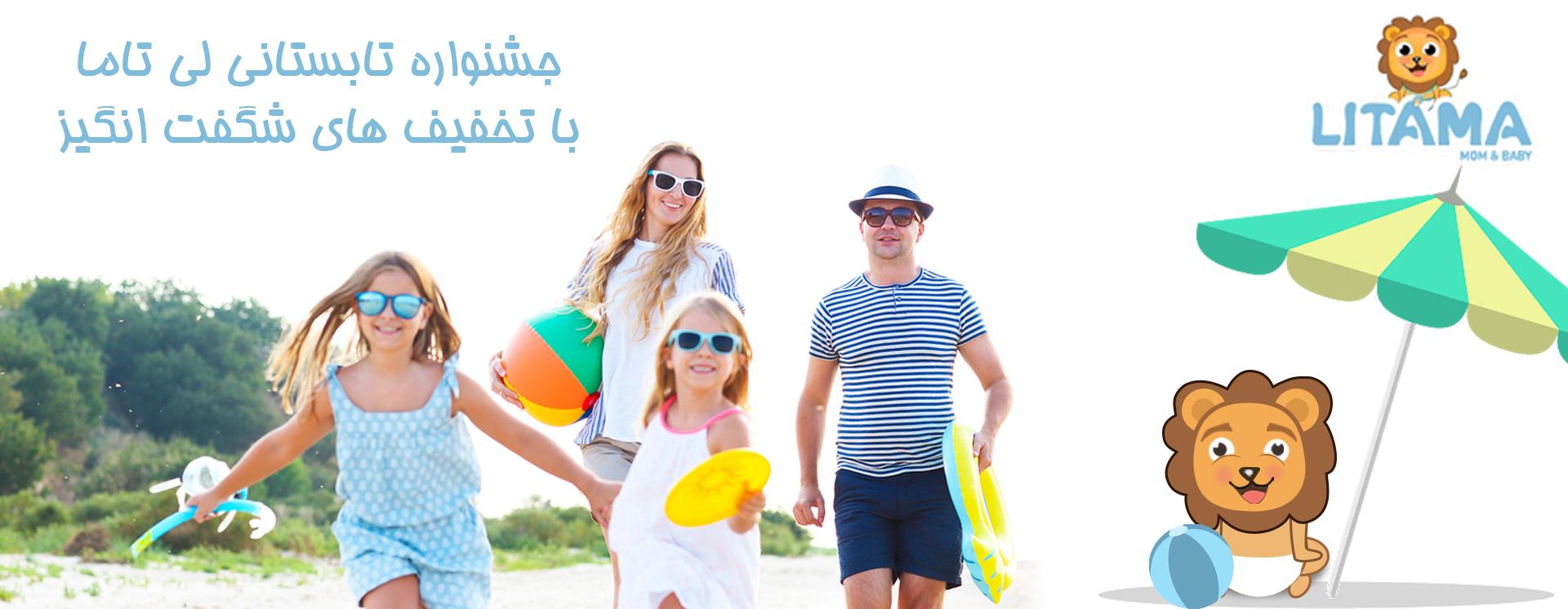 جشنواره تابستانی